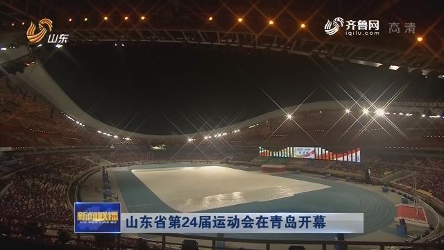 山东省第24届活动会在青岛开幕
