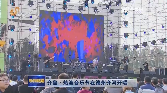 齐鲁·热波音乐节在德州齐河开唱
