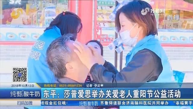 东平:莎普爱思举办关爱老人重阳节公益活动