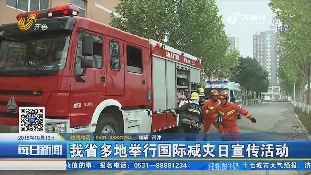 山东省多地举行国际减灾日宣传活动