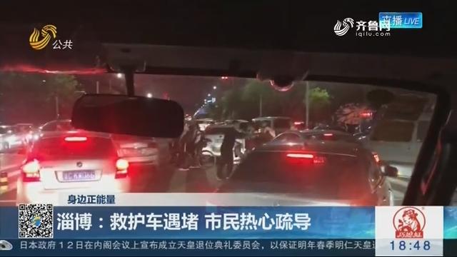 【身边正能量】淄博:救护车遇堵 市民热心疏导