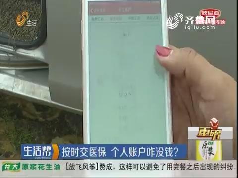 【重磅】滨州:按时交医保 个人账户咋没钱?