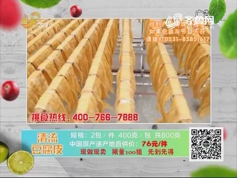 20181013《中国原产递》:清流豆腐皮