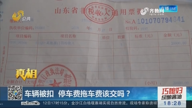 【真相】济南:车辆被扣 停车费拖车费该交吗?