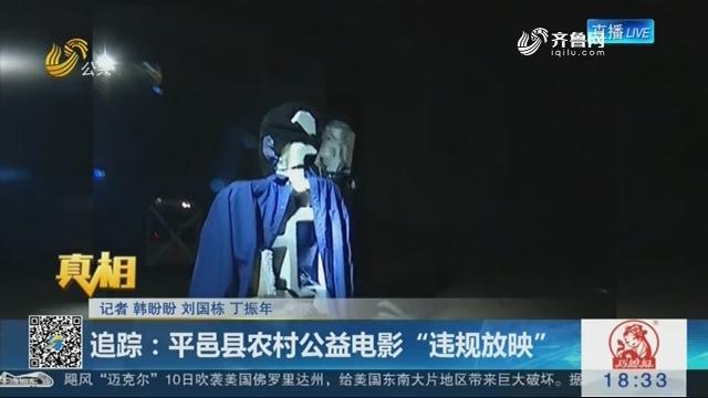 """【真相】追踪:平邑县农村公益电影""""违规放映"""""""