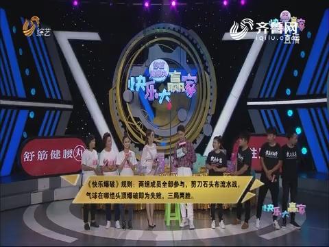 20181013《快乐大赢家》:剪刀石头布流水战 爆笑合不拢嘴