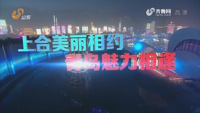 青青之岛 亲亲上合(上集):上合美丽相约,青岛魅力相逢