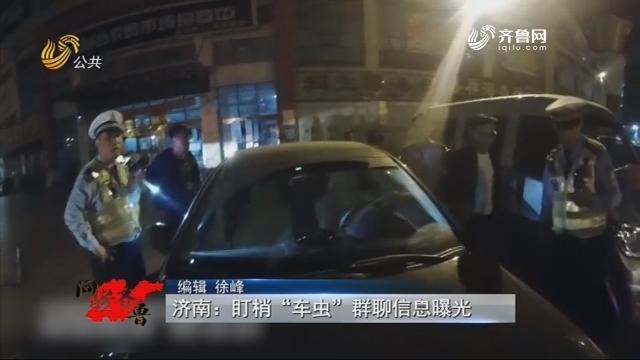 """20181013《问安齐鲁》:济南——盯梢""""车虫"""" 群聊信息曝光"""