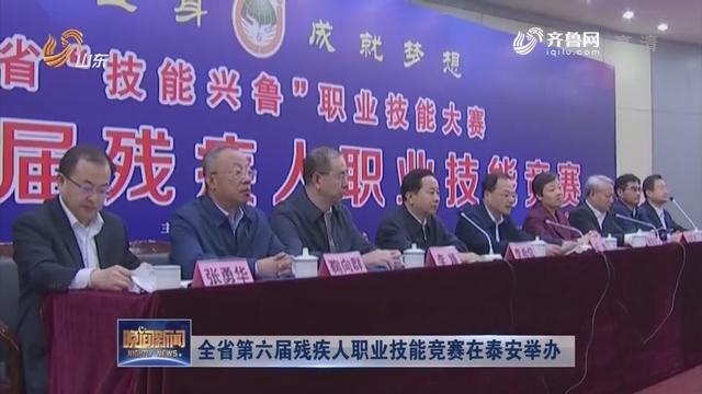 全省第六届残疾人职业技能竞赛在泰安举办