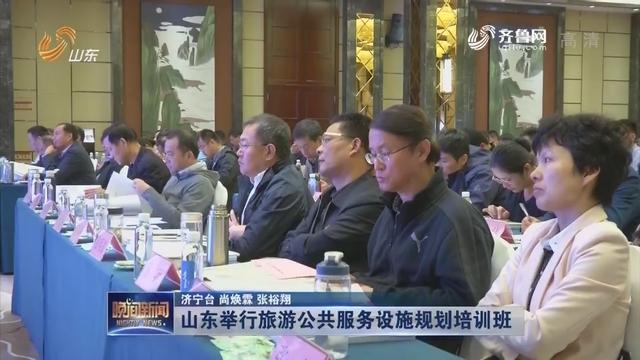 山东举行旅游公共服务设施规划培训班