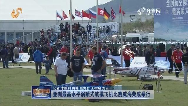 亚洲最高水平涡喷式航模飞机比赛威海荣成举行