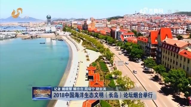 2018中国海洋生态文明(长岛)论坛烟台举行