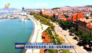 中国海洋生态文明(长岛)论坛在烟台举行