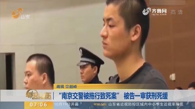 """【昨夜今晨】""""南京交警被拖行致死案"""" 被告一审获刑死缓"""