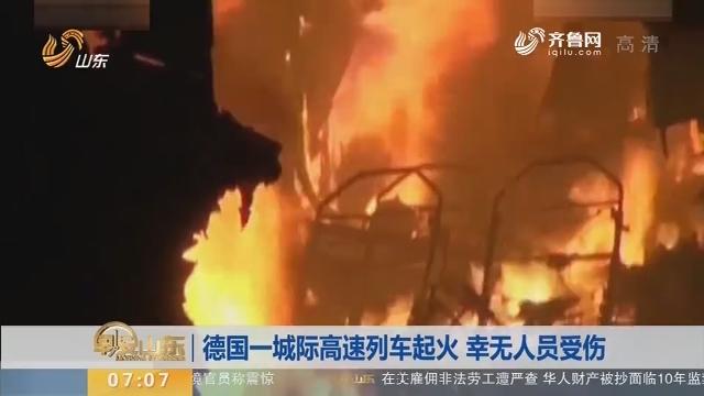 【昨夜今晨】德国一城际高速列车起火 幸无人员受伤