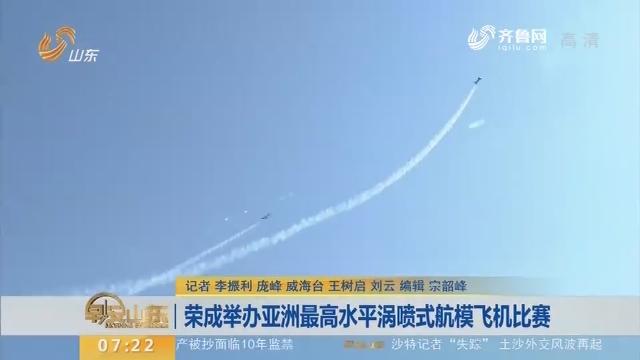 荣成举办亚洲最高水平涡喷式航模飞机比赛