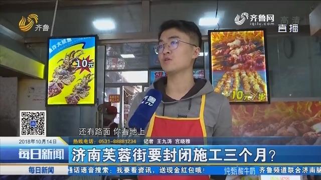 济南芙蓉街要封闭施工三个月?