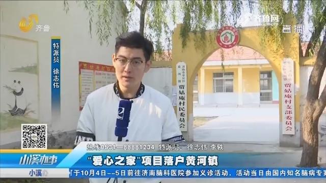 """""""爱心之家""""项目落户黄河镇"""