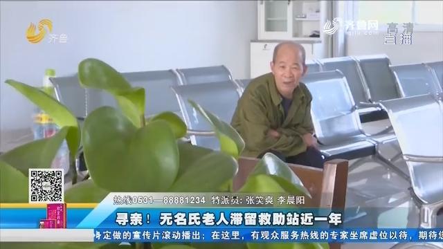 滨州:寻亲!无名氏老人滞留救助站近一年