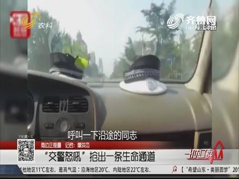 """【身边正能量】济宁:""""交警怒吼""""抢出一条生命通道"""