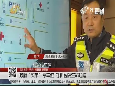 """【民生热点】济南:""""政府""""买单""""停车位 守护医院生命通道"""