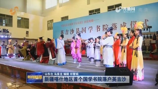 新疆喀什地区首个国学书院落户英吉沙