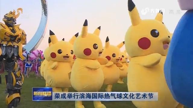 荣成举行滨海国际热气球文化艺术节
