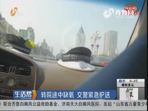 济宁:转院途中缺氧 交警紧急护送