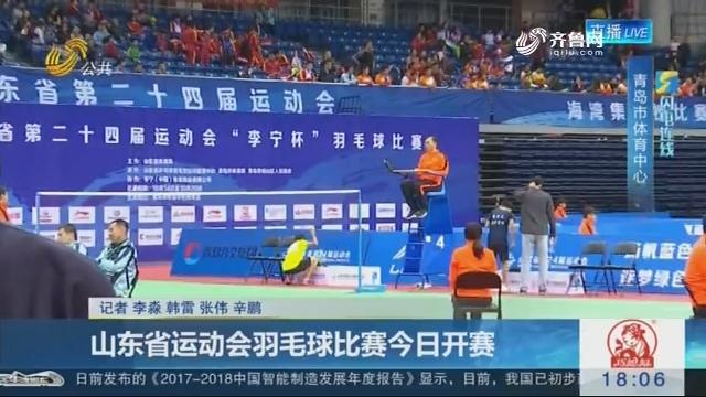 【闪电连线】山东省运动会羽毛球比赛14日开赛