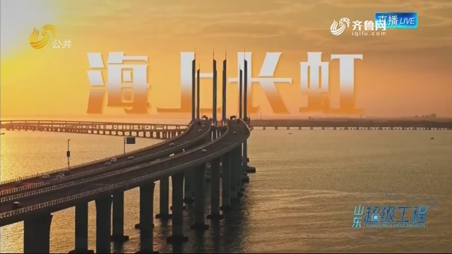 【山东超级工程】海上长虹