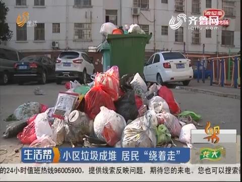 """枣庄:小区垃圾成堆 居民""""绕着走"""""""