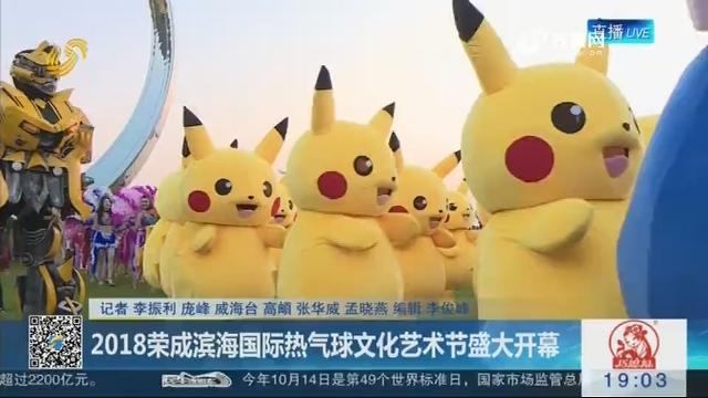 2018荣成滨海国际热气球文化艺术节盛大开幕