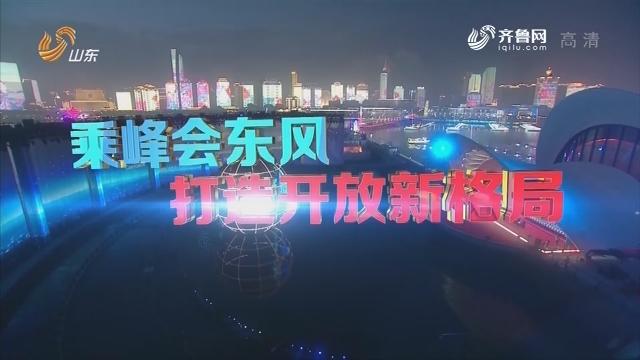 青青之岛 亲亲上合(下集):乘峰会东风 打造开放新格局