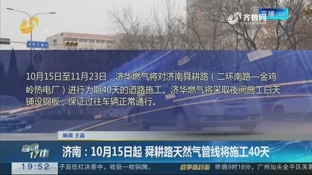 【直通17市】济南:10月15日起 舜耕路天然气管线将施工40天