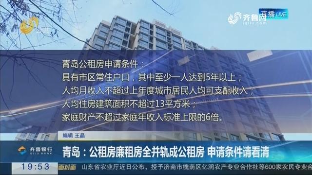 【直通17市】青岛:公租房廉租房全并轨成公租房 申请条件请看清