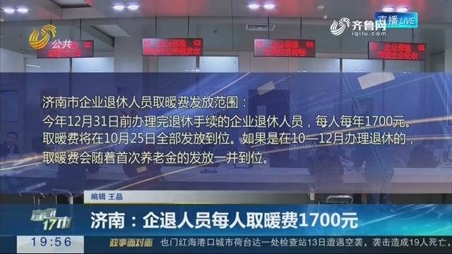 【直通17市】济南:企退人员每人取暖费1700元