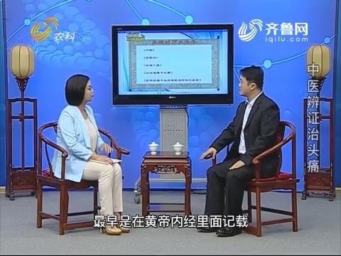 20181014《名医话健康》:名医李作伟——中医辨证治头痛