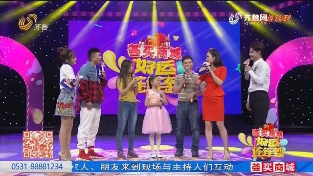 20181014《好运连连到》:花式擀饺子皮
