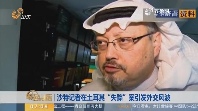 """【昨夜今晨】沙特记者在土耳其""""失踪""""案引发外交风波"""