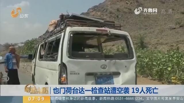 【昨夜今晨】也门荷台达一检查站遭空袭 19人死亡