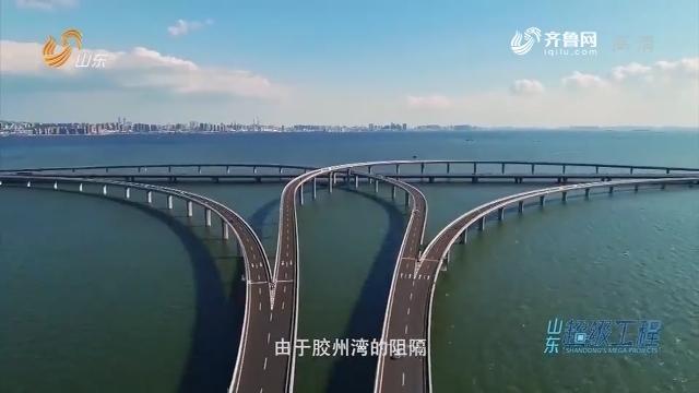 【闪电新闻排行榜】山东超级工程----青岛胶州湾大桥