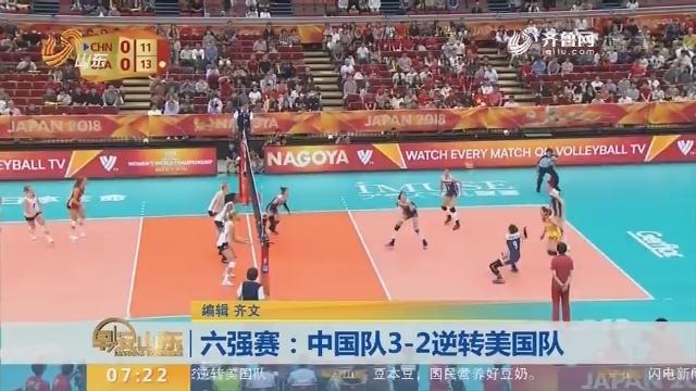 六强赛:中国队3-2逆转美国队