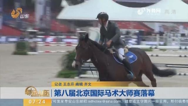 第八届北京国际马术大师赛落幕