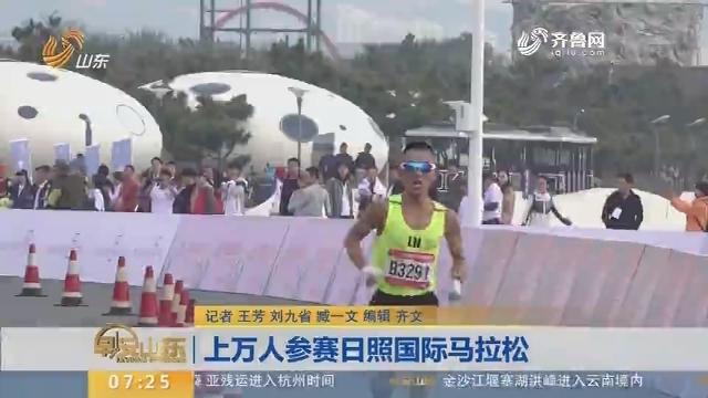 上万人参赛日照国际马拉松