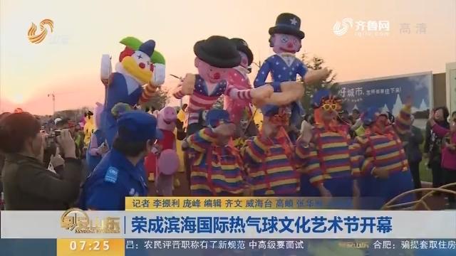 荣成滨海国际热气球文化艺术节开幕