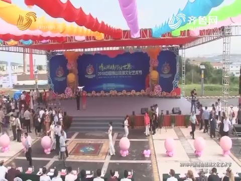 2018中国博山琉璃文化艺术节 开幕式实况
