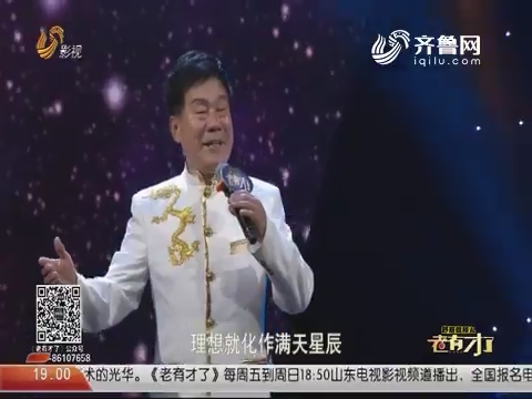 20181014《老有才了》:重阳特殊节目