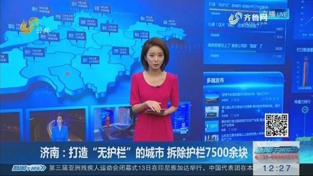 """【闪电新闻客户端】济南:打造""""无护栏""""的城市 拆除护栏7500余块"""