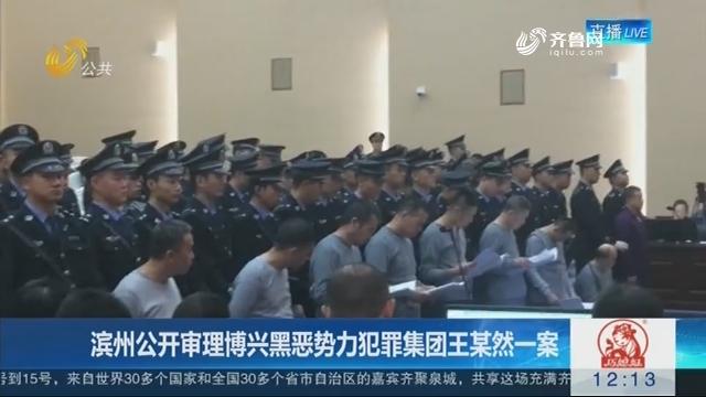 滨州公开审理博兴黑恶势力犯罪集团王某然一案