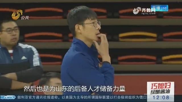 【跃动齐鲁 看省运】昔日山东男篮队长王刚 甘做青岛基层教练